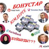 Қазақстандағы банктердің ТОП-менеджменті бір жылда 17 млрд. теңгені бонус ретінде алған