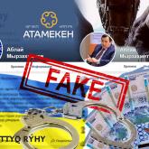 Фейк Абылай Мырзахметов Украинада отыр