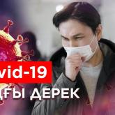 Атырау облысында коронавирус жұқтырған 3 адам тіркелді