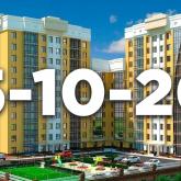 Тоқаев ұсынған «5-10-20» жаңа тұрғын үй бағдарламасының шарттары белгілі болды