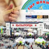 Қызылорда облысы карантин кезінде «отты жырлардың» YouTube-каналын ашқан