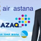 «Air Astana», «Qazaq Air» және «ҚТЖ» қашан жекешелендіріледі
