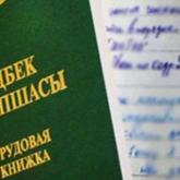 Еңбек шығындары: Қазақстанның қай саласында адамдар жұмыссыз қалуда
