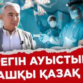 Жүрек трансплантациясын жасатқан алғашқы қазақстандық праймеризге қатысып жатыр