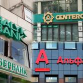 Halyk Bank, CenterCredit, «Альфа-Банк» және «Сбербанк» жауапқа тартылды