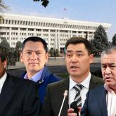 Қырғыз президенттігіне талас кімдер арасында жүреді және кімнің мүмкіндігі жоғары – саясаттанушымен сұхбат