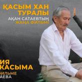 Ақан Сатаев ажырасып кеткен әйеліне тарихи тұлға туралы фильм сценариін жаздырып жатыр