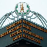 Ұлттық банкте ақша-кредит саясаты жөніндегі комитет құрылды