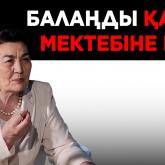 «Қазақ тілі – Қазақстанның қауіпсіздігі»: экс-депутатпен сұхбат