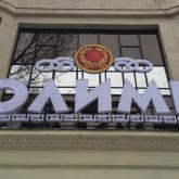 «Олимп» букмекерлік кеңсесінің бухгалтері Черногориядан экстрадицияланды