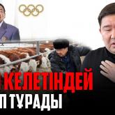 Елдос Үшкемпіров: «Әкемізден үйден шықпауды өтініп едік»