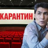 Кинотеатрлар коронавирустың құрбанына айналды - Бауыржан Шүкенов