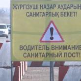 Батыс Қазақстан облысында карантин талаптары күшейтілді