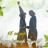 Ғашықтар күні: Петропавлдағы өнерлі жұп - Жалғасбаевтар мен Асқаровтар туралы