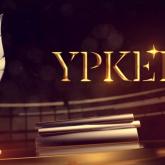 URKER-2021 ұлттық бәйгесіне қатысу үшін өтінімдер қабылдау басталды
