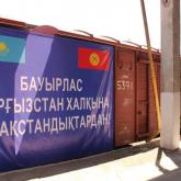 4,5 мың тонна ұн: Қазақстан Қырғызстанға гуманитарлық көмек жіберді
