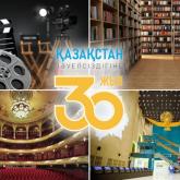 Музей, кітапхана, театр және кино: Қазақстанның мәдениет әлеміндегі жетістіктері жайлы