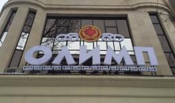 «Олимп» букмекерлік кеңесесі бәс қабылдауын мүлдем тоқтатты