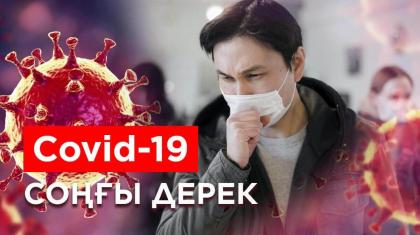Қазақстанда коронавирус жұқтырған 121-ші адам тіркелді
