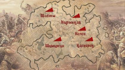 Алматы облысында бес аудан орталығы жоңғар батырларының атымен аталады
