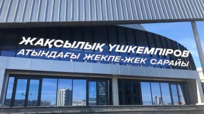 Нұр-Сұлтан мен Тараздағы спорт нысандарына Үшкемпіровтің есімін беру туралы қаулы шықты