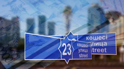 Қарағанды облысында 38 көше атауы өзгерді