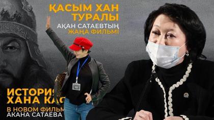 Ақан Сатаевтың бұрынғы әйелі «Қасым хан» фильмінің сценаристері қатарынан шығып қалды
