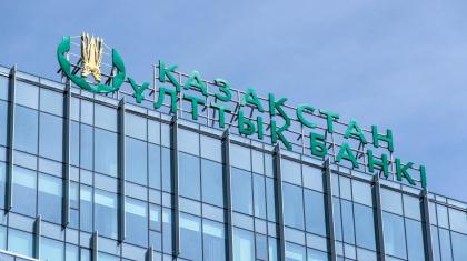 Ұлттық банк базалық мөлшерлемені 9% деңгейінде қалдырды