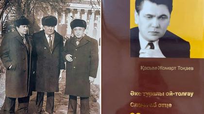 Тоқаевтың кітабынан: «Әкем Қабдеш Жұмаділовтің шығармашылығына құрметпен қарады»