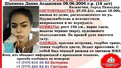 Павлодарда 16 жастағы қыз жоғалып кетті