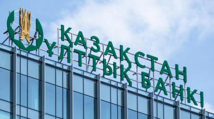 Ұлттық банк базалық мөлшерлемені 9,50% деңгейінде белгілеу туралы шешім қабылдады